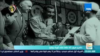 صباح الورد - الذكرى الـ 65 على ثورة 23 يوليو