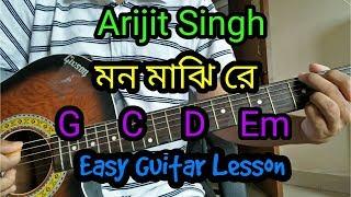 Mon majhi re arijit singh guitar lesson cover/chords | Mon majhi re bangla easy guitar lesson