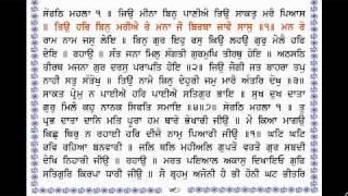 Sri Guru Granth Sahib Ji (596-598) By Dr Varinder Singh Gill.wmv