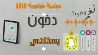 دخون بستانس جلسة 2018 حصريا