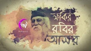 Fakir Robir Asor | Kolkata Videos ft. Fakira | Rabindra Sangeet Special