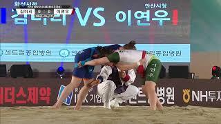 설날 장사 씨름대회 - 매화급 여자 [준결승] 김미리 VS 이연우. 20180219