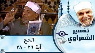 الشيخ الشعراوي | تفسير سورة الحج، (آية ٢٦-٢٨)