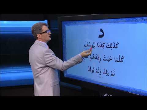 Kur an Öğreniyorum 27.Bölüm Diyanet TV