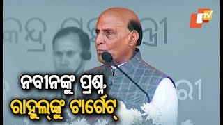 Home Minister Rajnath Singh questions BJD over non development in Odisha, targets Congress