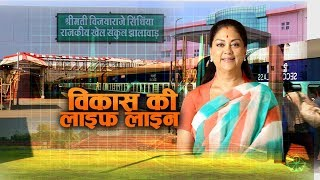 Development of Jhalawar in 28 years by Vasundhara Raje- Exclusive Coverage | Part 1