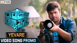 Yevare Video Song Trailer || Raja Cheyyi Vesthe Movie || Nara Rohit, Taraka Ratna
