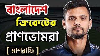 মাশরাফির জীবনযুদ্ধ, একজন Cricket যোদ্ধা । Mashrafe Mortaza Biography | Life Story