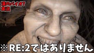 バイオハザード7 初見実況プレイ #1
