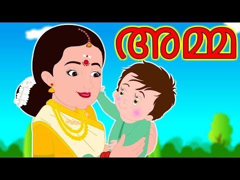 Xxx Mp4 അമ്മ Amma Malayalam Story For Kids Malayalam Moral Stories For Children Malayam KuttiPaatugal 3gp Sex