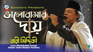 Valobashar Daay (ভালোবাসার দায়) - Vadro Masher Purnima - Bari Siddiqui Music Video