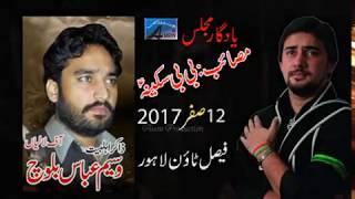 Waseem Abbas baloch Farhan Ali  waris[2017]