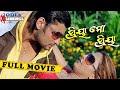 I LOVE YOU 2004   Odia Superhit Movie   720p HD   Anubhab Mohanty, Namrata Thapa