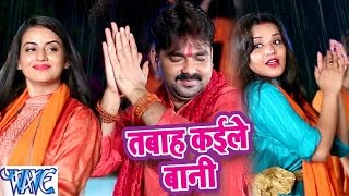 तबाह कइले बानी - Dil Bole Bam Bam Bam - Pawan Singh & Monalisa - Bhojpuri Kanwar Songs 2016 new