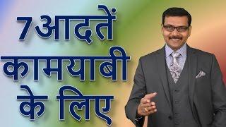 7 आदतें कामयाबी के लिए (Motivational video in hindi)