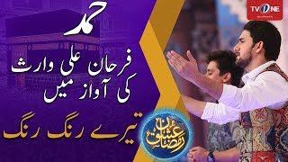 Tere Rang Rang   Farhan Ali Waris   Naat   Ishq Ramazan   TV One   2017