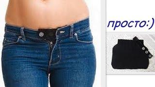 Из обычных джинсов сделать для беременной 16