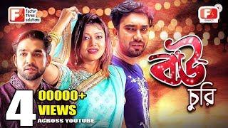 Bou Churi - বউ চুরি | Telefilm | Jovan, Mithila Mithila, Juthi | Channel F3
