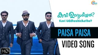 Kavi Uddheshichathu | Paisa Paisa Song Video | Asif Ali, Biju Menon | Official