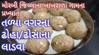મોરબીના પ્રખ્યાત તળ્યા વગરના ઢોહાના લાડવા-Morbi Famous Ladva Recipe-Dhoha/Dhosa Na Ladva-Churma Ladu