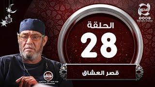 مسلسل قصر العشاق - 28 الحلقة الثامنة والعشرون | Episode 28 - kasr 3oshaq