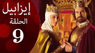 مسلسل ايزابيل - الحلقة التاسعة Michelle jenner ملكة اسبانية - Isabel Eps 09