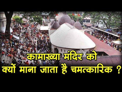 Xxx Mp4 कामाख्या मंदिर को क्यों माना जाता है चमत्कारिक I Kamakhya Devi Mandir 3gp Sex