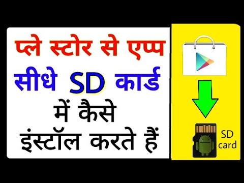 Xxx Mp4 Play Store से एप्प सीधे SD कार्ड में इंस्टॉल करें Install App To Sd Card From Playstore No Root 3gp Sex