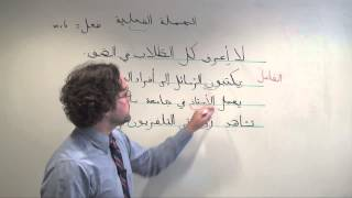 Arabic Grammar: Constructing Verbal Sentences in Arabic الجملة الفعلية