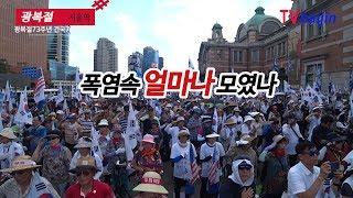 광복절_서울역_ 폭염속에 얼마나 모였나