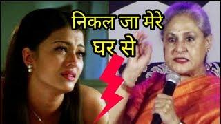 Jaya Bachchan asks Aishwarya Rai to get out of their home |Bachchan Family against Aishwarya