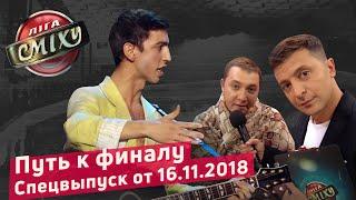 Стояновка vs Гостиница 72 - ЛИГА СМЕХА, Путь к ФИНАЛУ   СПЕЦВЫПУСК от 16.11.2018