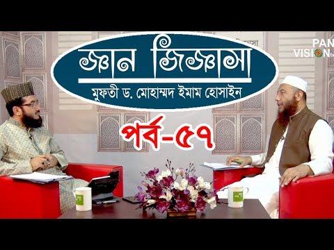 Xxx Mp4 Gan Jiggasha জ্ঞান জিজ্ঞাসা Episode 57 Bangla Islamic Question Waz Mufti Dr Imam Hossain 3gp Sex
