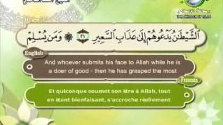 Surat Luqman-Sheikh Saad Al Ghamdi
