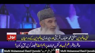 Live Munazra with Deobandi - Ilm e gaib aur Hazir wa Naazir Par