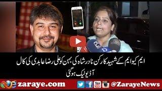Ali Raza Abidi Call leaked nadir shah shaheed