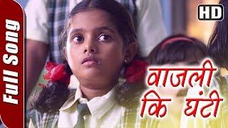 Waajali Ki Ghanti (HD) -  वाजली की घंटी   Blackboard Song   Arun Nalawade   Mrunmayi Supal