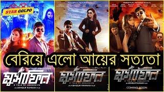 বেরিয়ে এলো মুসাফির মুভির আয়ের সত্যতা ! Director Ashiqur Rahman shared Musafir Box Office Income