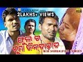 Fula Ra Chuma Zindabaad    Mr. Dolu Comedy    New Sambalpuri Video