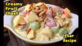 How To Make Creamy Fruit Chaat