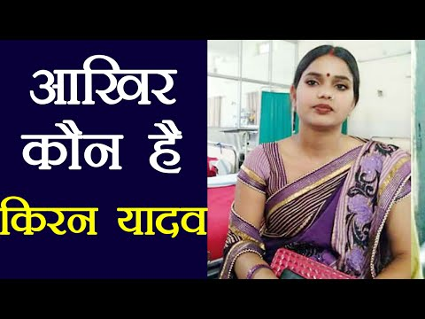 Xxx Mp4 Kiran Yadav Having More Followers Than Lalu Yadav Know Who Is She । वनइंडिया हिंदी 3gp Sex
