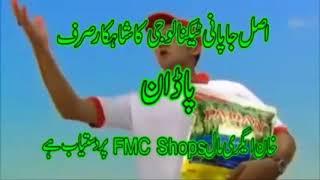 FMC ADD Wajid Ali Khan PAdan punjab pakistan