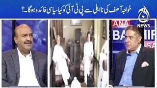 Aaj Rana Mubashir Kay Sath - 26 April 2018 | Aaj News