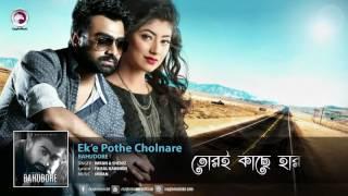 Eke Pothe Cholnare  Imran & Sheniz   Lyric Video 2016   YouTube 720p