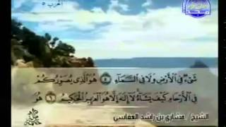 الجزء الثالث (03) من القرآن الكريم بصوت الشيخ مشاري راشد العفاسي