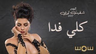 شمس - كلي فدا (حصرياً) | من ألبوم شقيت ثوبي 2017