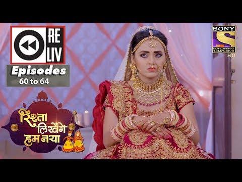 Xxx Mp4 Weekly Reliv Rishta Likhenge Hum Naya 29th Jan To 2nd Feb 2018 Episode 60 To 64 3gp Sex