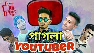 Pagla Youtuber পাগল You Tuber Bangla Funny Video Funny Time 420