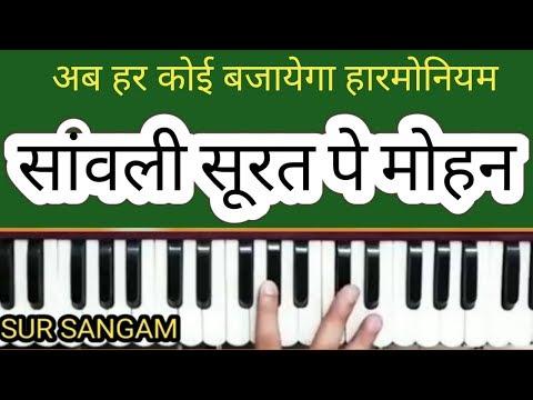 Xxx Mp4 Sanwali Surat Pe Dil Mohan Diwana Ho Gaya II Sur Sangam Bhajan II Harmonium Lesson 3gp Sex