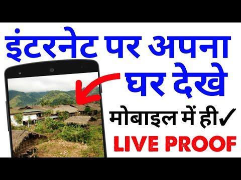 Xxx Mp4 Internet Par Apna Ghar Dekhe Live Aur Bhut Kuchh Map Me 3gp Sex
